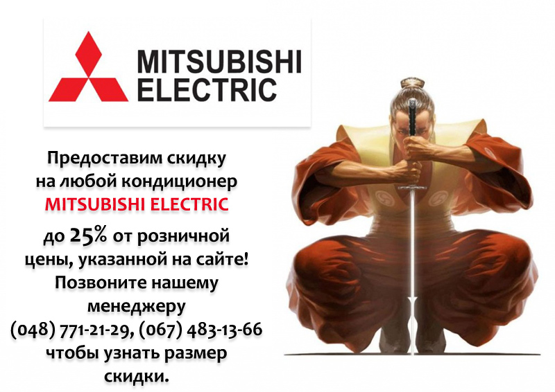 skidki-mitsubishi-electric