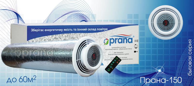 PRANA_150.800x600w