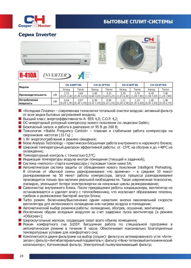 ch-2013-ch-24-638